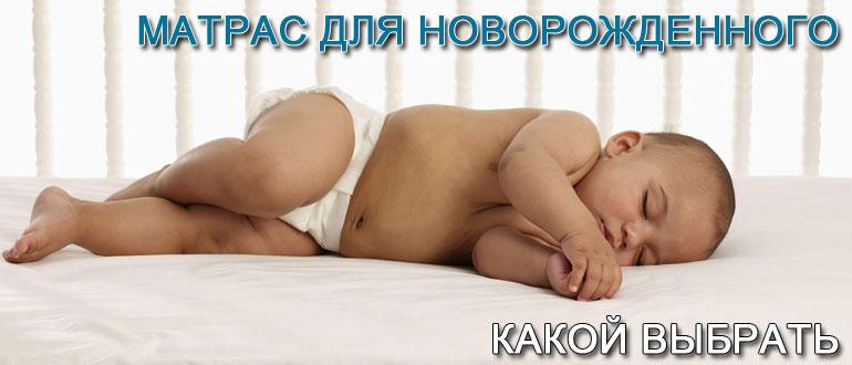 Мтрас для новорожденного