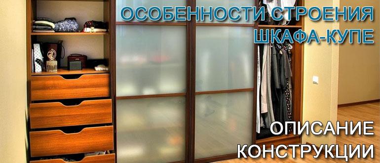 Особенности строения шкафа-купе