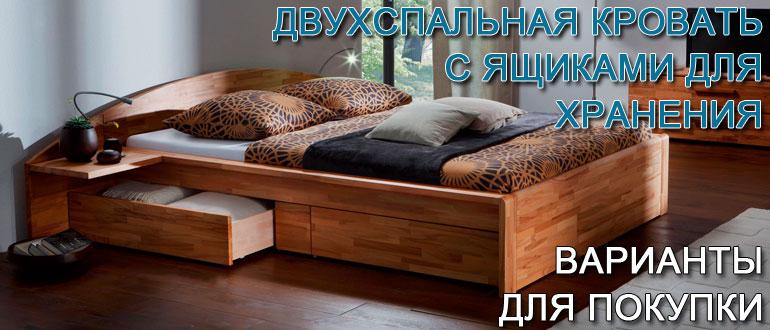Двуспальная кровать с ящиками для хранения