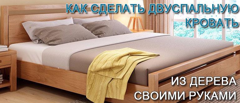 двуспальная-кровать-из-дерева-своими-руками