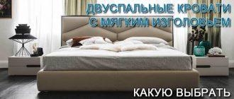 двуспальные-кровати-с-мягким-изголовьем