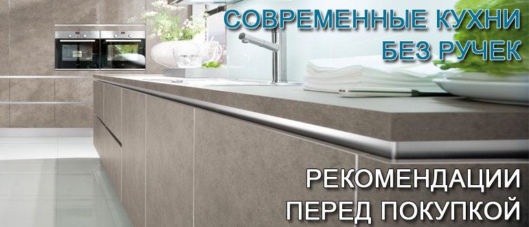 кухни-без-ручек