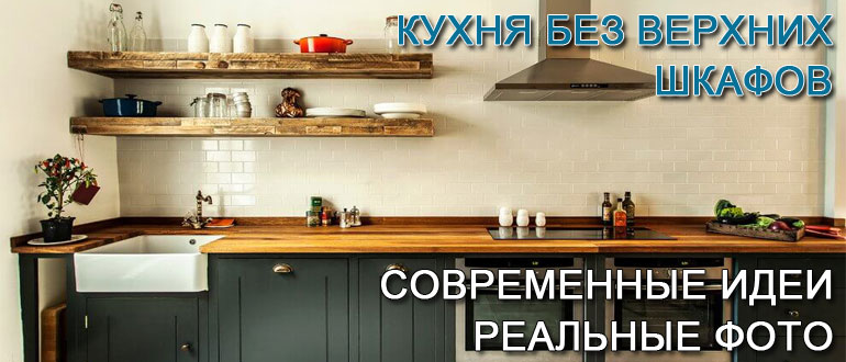 кухня-без-верхних-шкафов