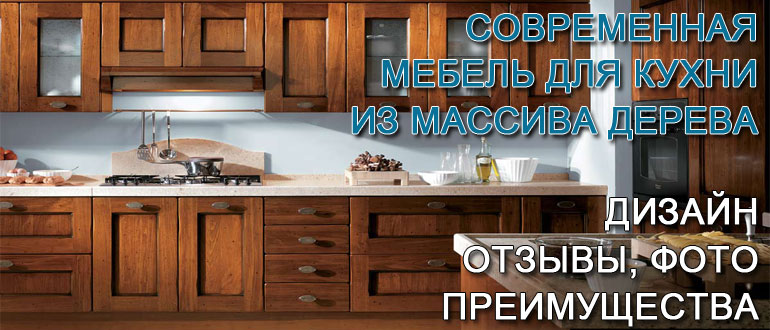 мебель-для-кухни-из-массива-дерева