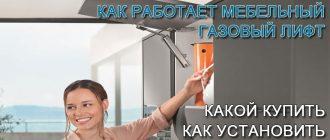 мебельный-газовый-лифт