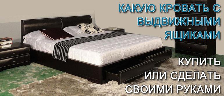 кровать-с-выдвижными-ящиками