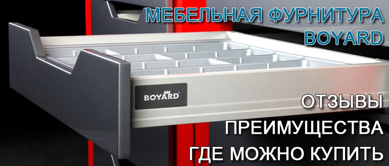 мебельная-фурнитура-boyard