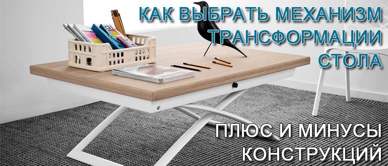 механизм-трансформации-стола