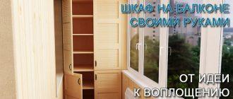 шкаф-на-балконе-своими-руками