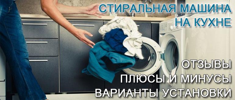 стиральная-машина-на-кухне