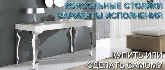 консольный-столик