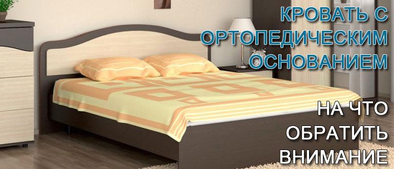 кровать-с-ортопедическим-основанием