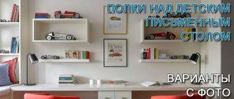 полки-над-письменным-столом