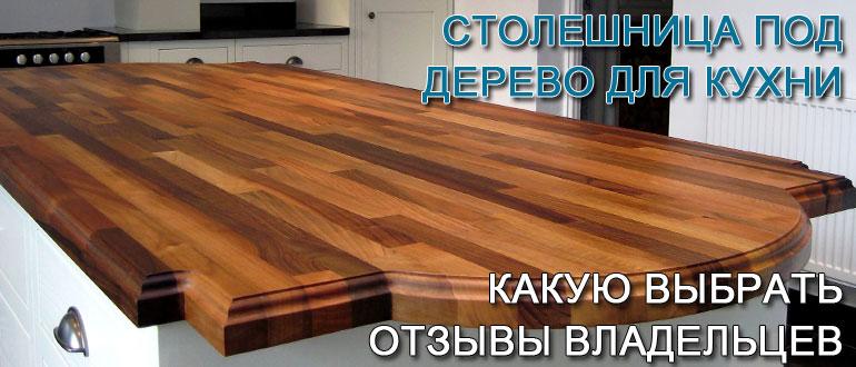 столешница-под-дерево-для-кухни