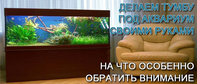 тумба-под-аквариум-своими-руками
