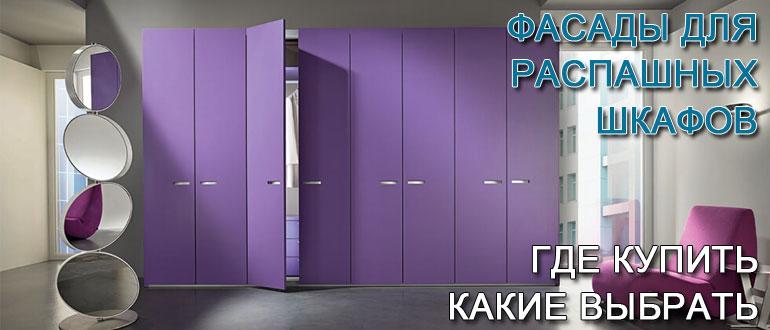 фасады-для-распашных-шкафов