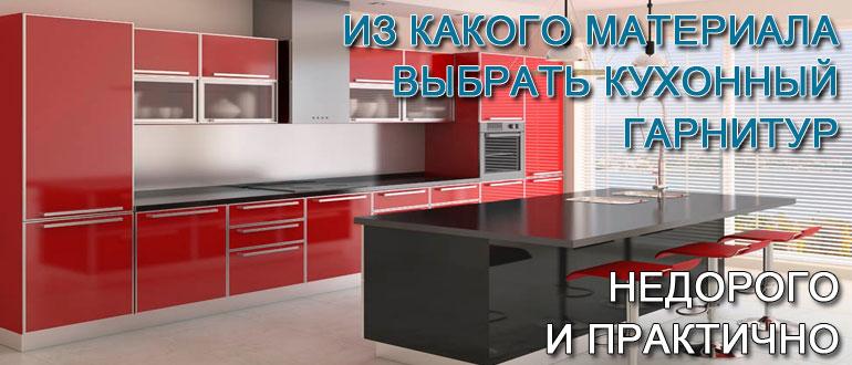 материал-для-кухонного-гарнитура