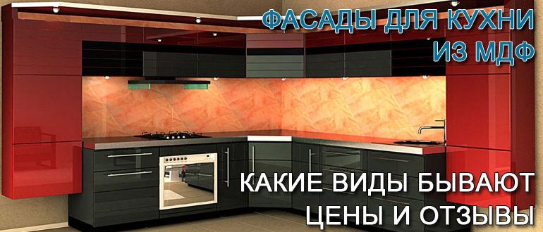 фасады-для-кухни-из-мдф