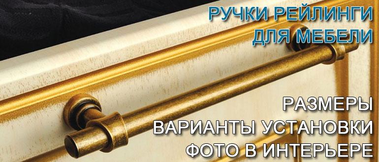 ручки-рейлинги