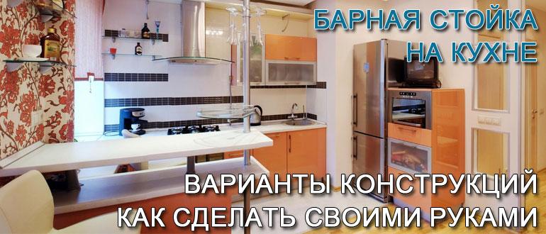 барная-стойка-на-кухне
