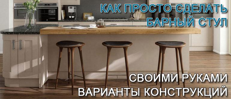 барный-стул-своими-руками