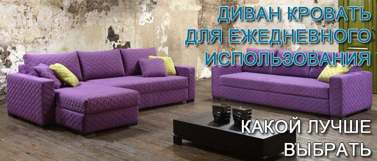 диван-кровать-для-ежедневного-использования