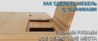 мебель-с-тайниками