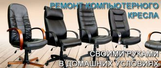 ремонт-компьютерного-кресла