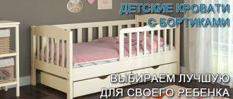 детские-кровати-с-бортиками