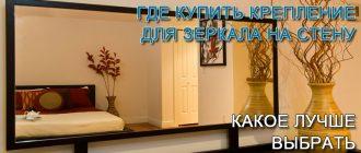 крепление-для-зеркала-на-стену