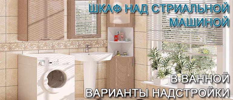 шкаф-над-стиральной-машиной-в-ванной