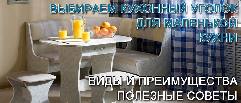 кухонный-уголок-для-маленькой-кухни