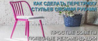 перетяжка-стульев-своими-руками