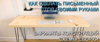письменный-стол-своими-руками