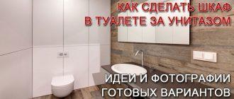 шкаф-в-туалете-за-унитазом