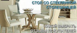 стол-со-стеклянной-столешницей