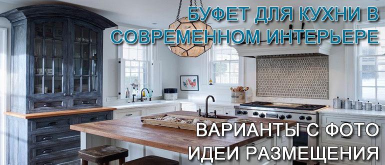 буфет-для-кухни