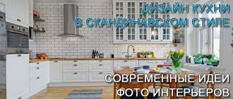 дизайн-кухни-в-скандинавском-стиле