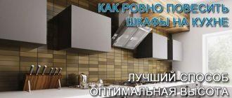как-повесить-шкафы-на-кухне