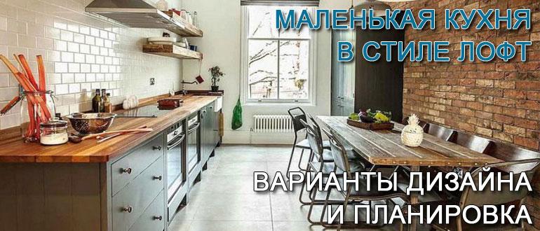 маленькая-кухня-в-стиле-лофт