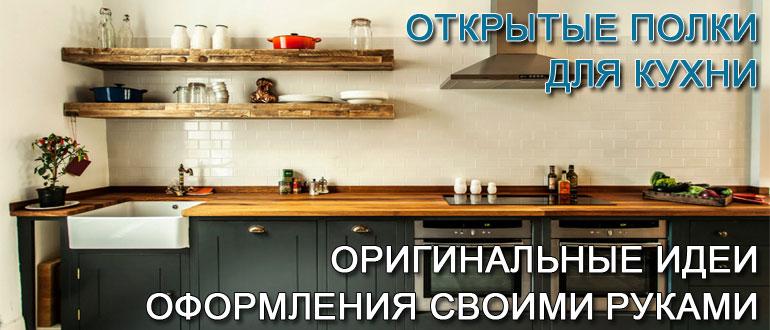 открытые-полки-для-кухни