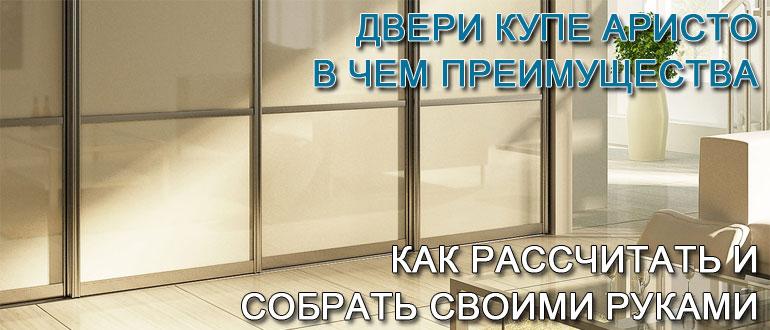 двери-купе-аристо