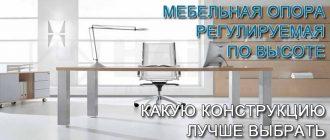 опора-мебельная-регулируемая