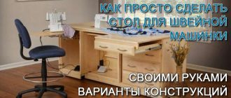 стол-для-швейной-машинки