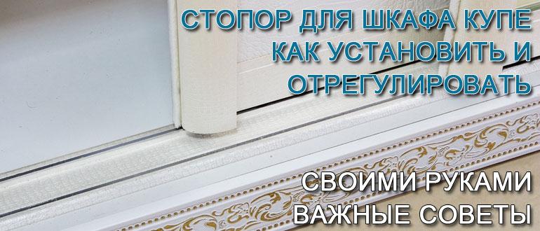 стопор-для-шкафа-купе