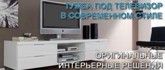 тумба-под-телевизор-в-современном-стиле