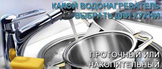водонагреватель-для-кухни