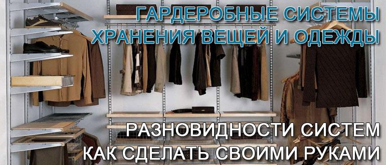 гардеробные-системы-хранения