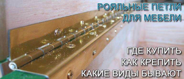 рояльные-петли-для-мебели