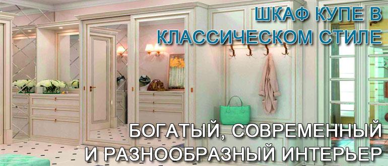 шкаф-купе-в-классическом-стиле